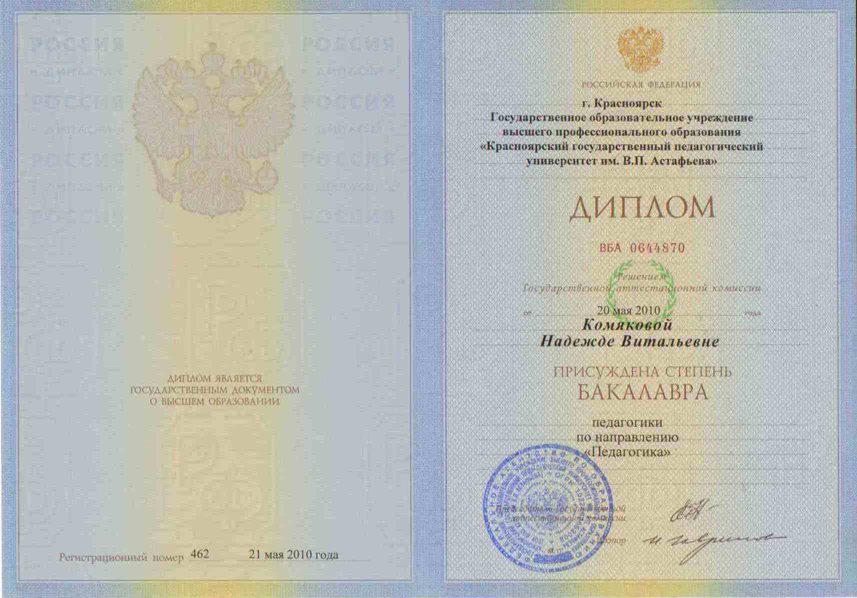 Доступное высшее образование Образцы диплома о высшем образовании diplom diplom